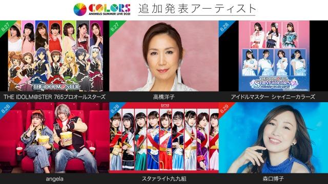 『アニサマ2021』追加出演者発表 (C)Animelo Summer Live 2021の画像