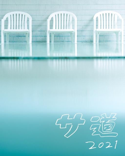 ドラマ25『サ道2021』テレビ東京ほかで7月9日スタート (C)「サ道2021」製作委員会の画像