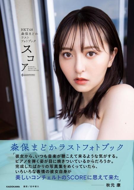 『HKT48 森保まどかラストフォトブック スコア』(KADOKAWA)書影の画像