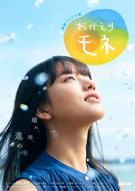 『連続テレビ小説 おかえりモネ』メインビジュアル(C)NHKの画像