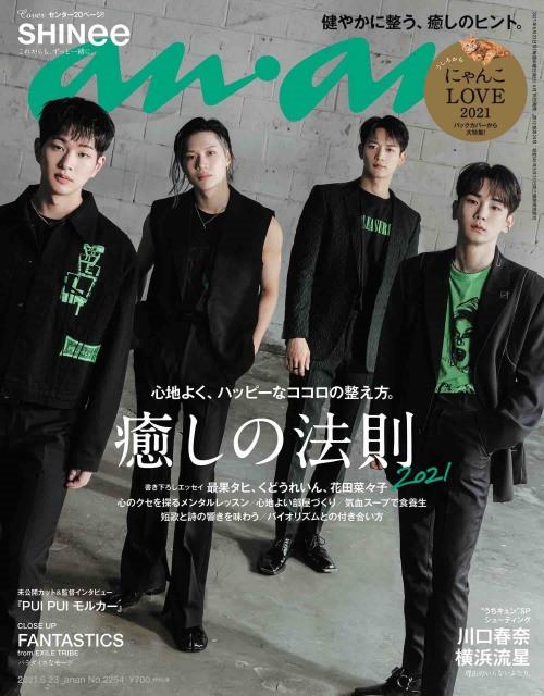 『anan』2254号の表紙を飾るSHINee(C)マガジンハウスの画像