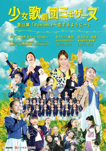 少女歌劇団ミモザーヌの夏公演『Romance ~恋するように~』が開催の画像
