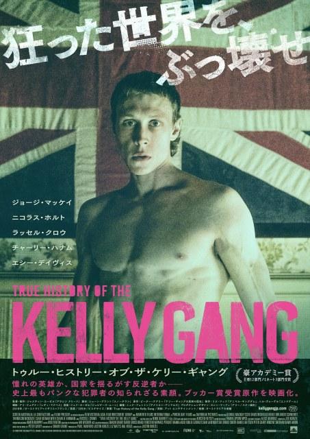 映画『トゥルー・ヒストリー・オブ・ザ・ケリー・ギャング』6月18日より渋谷ホワイトシネクイント、新宿シネマカリテほか全国順次公開の画像