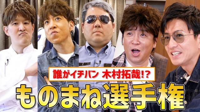 映像配信サービス「GYAO!」の番組『木村さ~~ん!』第149回の模様(C)Johnny&Associatesの画像