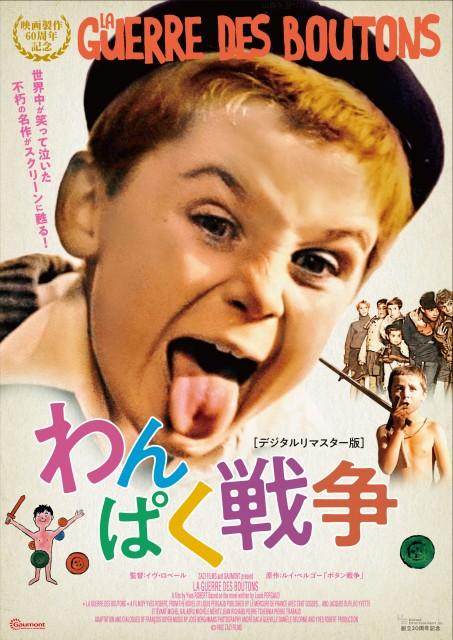 ポスタービジュアル=映画『わんぱく戦争』デジタルリマスター版、8月公開決定 (C)1962 ZAZI FILMSの画像
