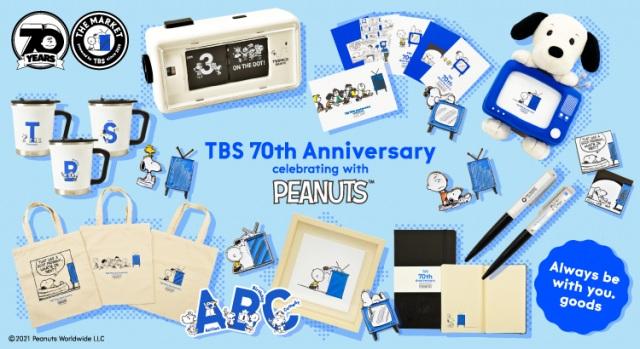 『THE MARKET powered by TBS』と人気漫画『ピーナッツ』がコラボ (C)2021 Peanuts Worldwide LLCの画像