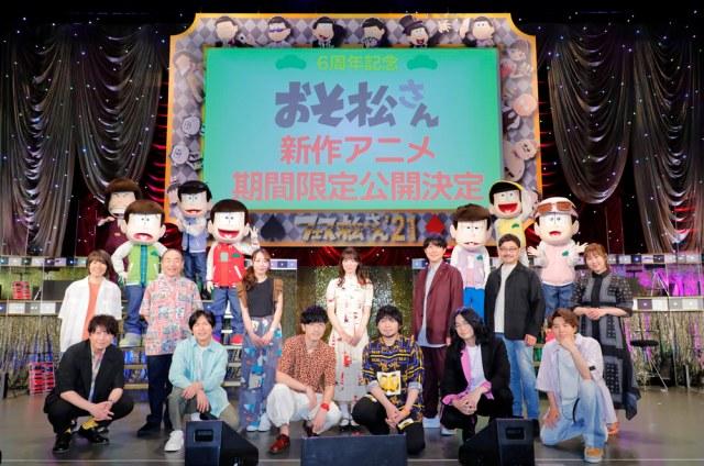 『おそ松さん』新作制作決定が発表された 『フェス松さん21』の画像