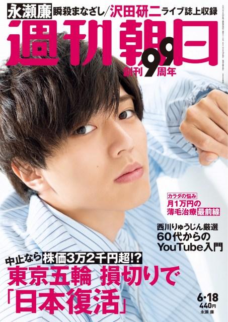 『週刊朝日』の表紙に登場したKing & Prince・永瀬廉の画像