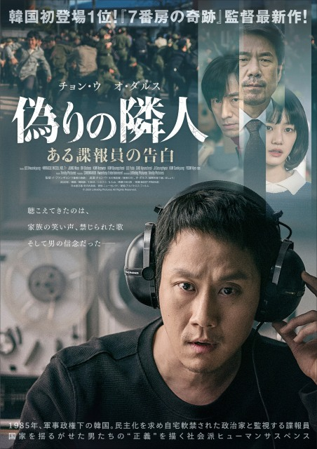 韓国映画『偽りの隣人 ある諜報員の告白』9月17日より公開決定 (C)2020 LittleBig Pictures All Rights Reserved.の画像