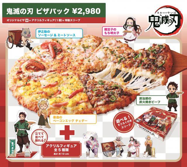 ピザーラ×鬼滅の刃がコラボ!限定ピザ販売への画像