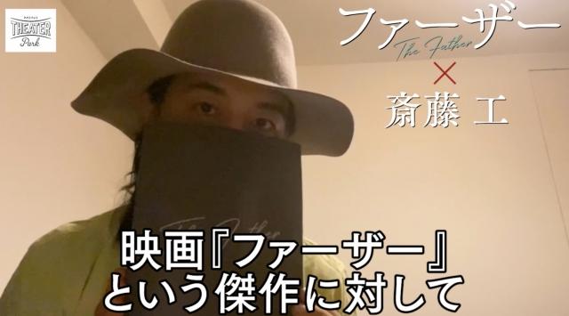 映画『ファーザー』(5月14日より公開中)に激賞コメントを寄せた斎藤工の画像