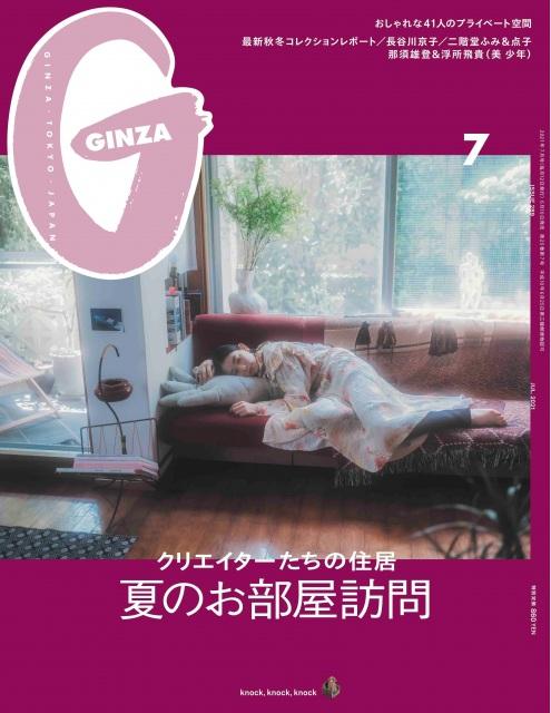 10日発売『GINZA』に美 少年の那須雄登・浮所飛貴が登場 (C)マガジンハウスの画像