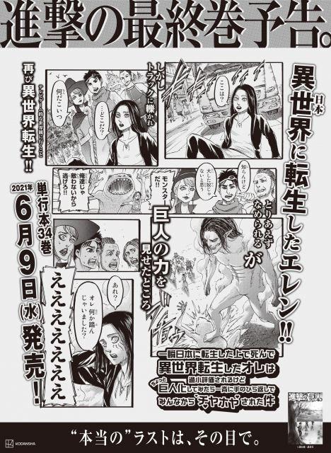 朝日新聞の朝刊に掲載された『進撃の巨人』描き下ろし漫画の画像
