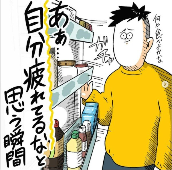 たくまるさんによる『あぁ…自分疲れてるなと思う瞬間』。冷蔵庫を開けたらそこには…⁉の画像