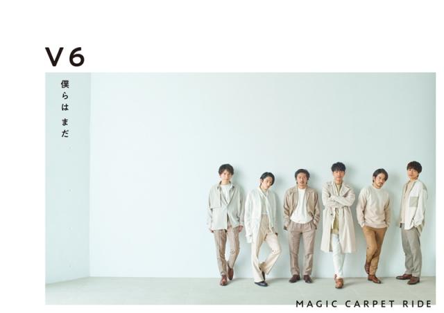V6「僕らは まだ/MAGIC CARPET RIDE」(エイベックス・トラックス/6月2日発売)の画像