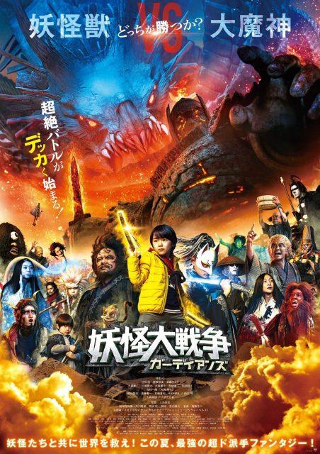 本ポスター=映画『妖怪大戦争 ガーディアンズ』(8月13日公開)(C)2021『妖怪大戦争』ガーディアンズの画像