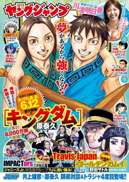 10日発売の『週刊ヤングジャンプ』28号(集英社刊)センターグラビアにTravis Japanが登場の画像