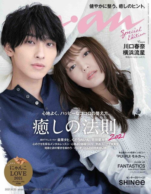 『anan』2254号スペシャルエディション(2021年6月16日発売)表紙を飾る(左から)横浜流星、川口春奈 (C)マガジンハウスの画像