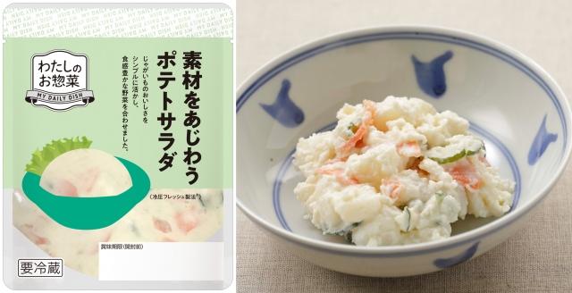 キユーピーが立ち上げた新ブランド「わたしの惣菜」シリーズ『素材をあじわうポテトサラダ』の画像