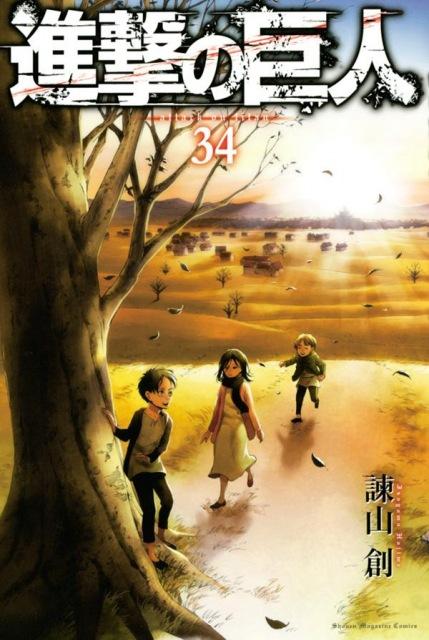 『進撃の巨人』コミックス最終34巻の画像