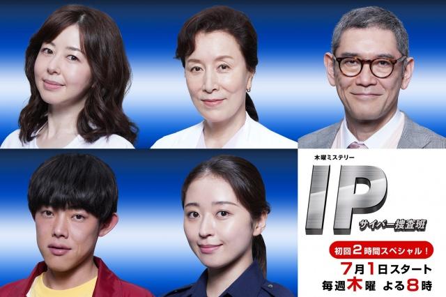 テレビ朝日系木曜ミステリー枠『IP~サイバー捜査班』の追加キャスト (C)テレビ朝日の画像