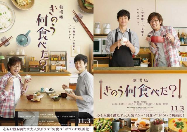 劇場版『きのう何食べた?』(11月3日公開)ティザーポスター《食卓版》と《キッチン版》(C)2021 劇場版「きのう何食べた?」製作委員会の画像