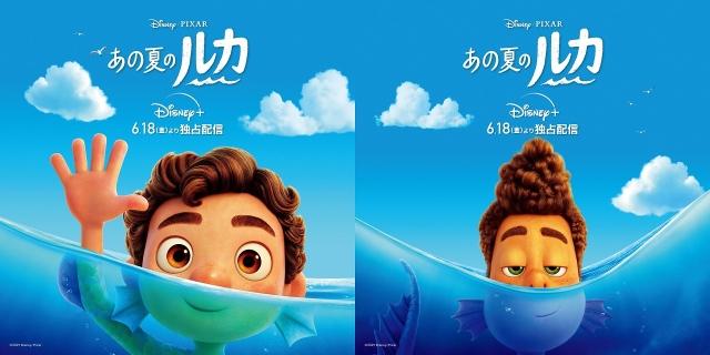 左がルカ、右がアルベルト。2人の最高の夏がはじまる=ディズニー&ピクサー映画『あの夏のルカ』6月18日(金)よりディズニープラスで独占配信開始 (C) 2021 Disney/Pixar. All Rights Reserved.の画像