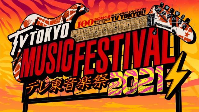 6月30日、5時間生放送『テレ東音楽祭2021 ~思わず歌いたくなる最強ヒットソング100連発~』の画像