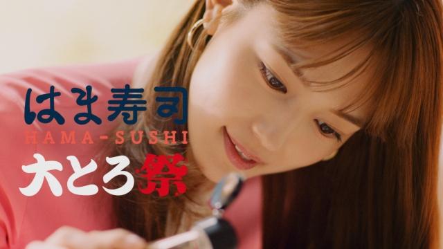 新TVCM「大とろ祭 はまい!」篇に出演する川口春奈の画像
