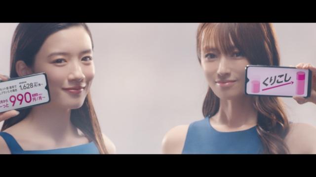 UQ mobile『でんきセット割』新CM「スマホ&顔のヨリ」篇に出演する(左から)永野芽郁、深田恭子の画像