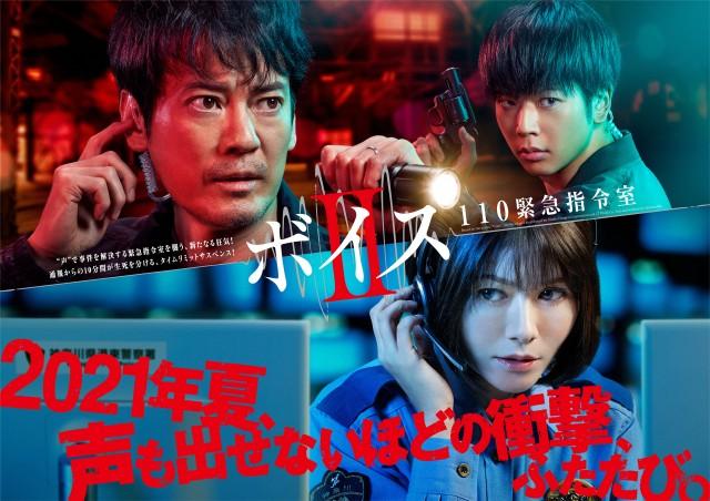 新土曜ドラマ『『ボイスII 110緊急指令室』ポスタービジュアルが完成 (C)日本テレビの画像