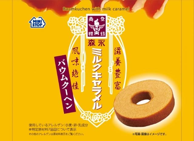 新発売された「森永ミルクキャラメル バウムクーヘン」(162円)の画像