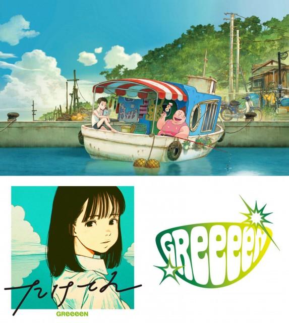 GReeeeN「たけてん」MVに高橋文哉、永瀬莉子が出演。ラストには明石家さんまも登場(劇場アニメ映画『漁港の肉子ちゃん』EDテーマ)の画像