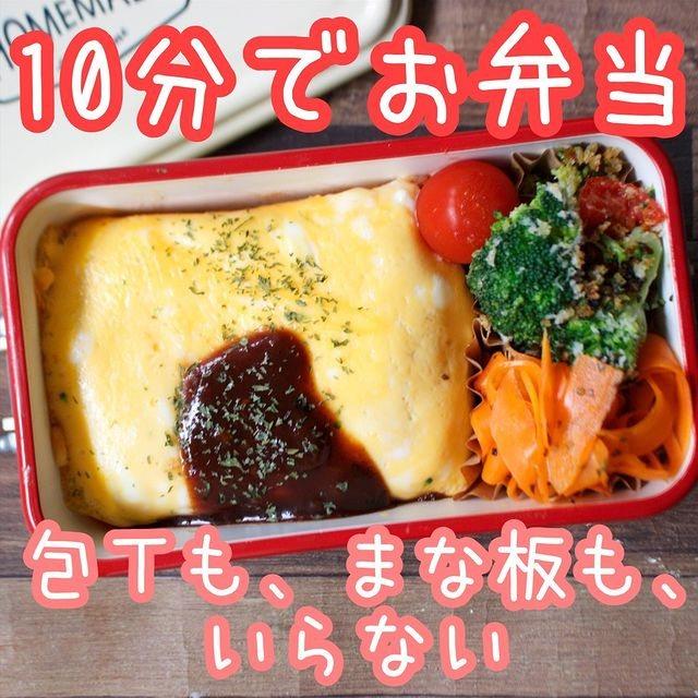 10分で作れるお弁当で話題のAkarispmt's Kitchenさんの画像