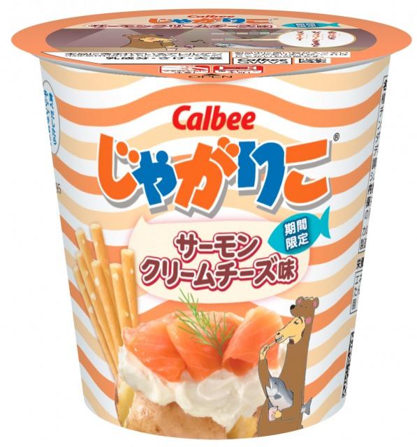 『じゃがりこ』の新フレーバー「サーモンクリームチーズ味」の画像