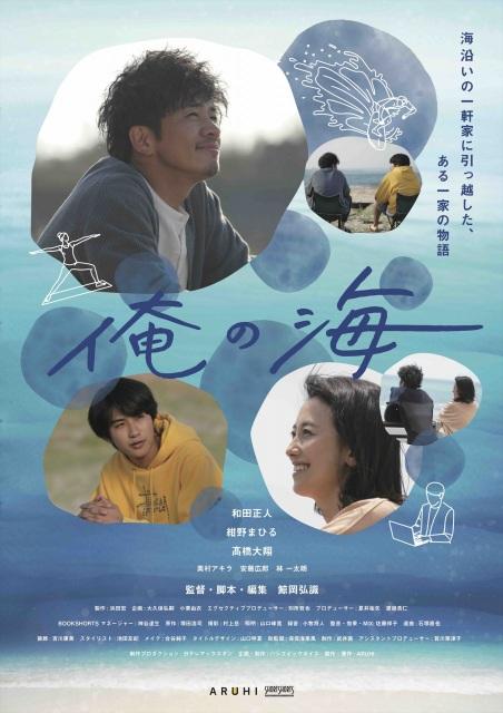 ショートフィルム『俺の海』=『ショートショート フィルムフェスティバル & アジア2021』オープニングセレモニーで完成発表後、YouTubeで配信の画像