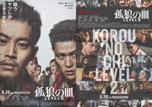 映画『孤狼の血 LEVEL2』(8月20日公開)ポスターはビジュアル違いで2種類(C)2021「孤狼の血 LEVEL2」製作委員会の画像