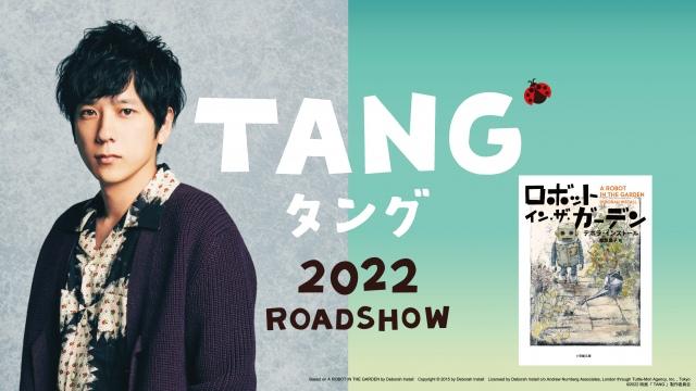 映画『TANG タング』に主演する二宮和也 (C)2022映画「 TANG 」製作 委員会の画像