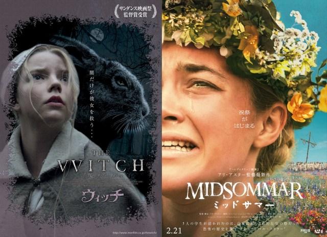 左:『ウィッチ』(C)2015 Witch Movie,LLC.All Right Reserved. 右:『ミッドサマー』(C)2019 A24 FILMS LLC. All Rights Reserved.の画像