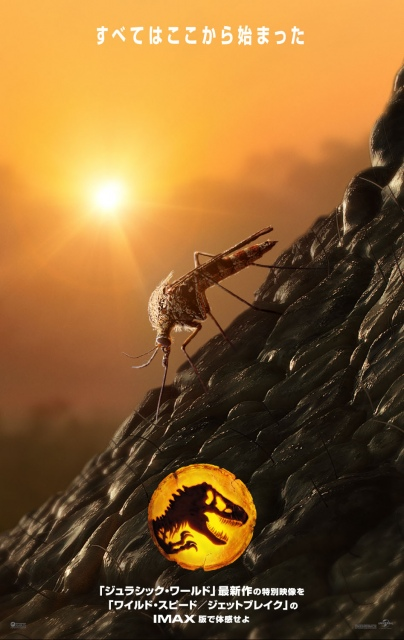 『ジュラシック・ワールド/ドミニオン(原題)』(2022年夏公開)「IMAX特別映像公開記念ポスター」 (C)2021 Universal Studios. All Rights Reserved.の画像