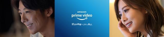 Amazon Prime Video、新ブランドキャンペーン「好きな時間へ、ひとっ飛び。」に起用された(左から)高橋一生、白石麻衣の画像