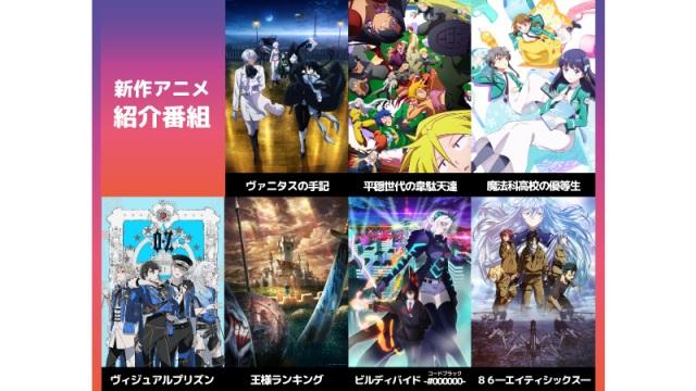 オンラインイベント『Aniplex Online Fes 2021』追加参加作品の画像