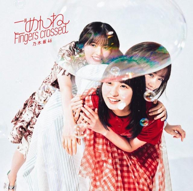 乃木坂46「ごめんねFingers crossed」(ソニー・ミュージックレコーズ/6月9日発売)の画像