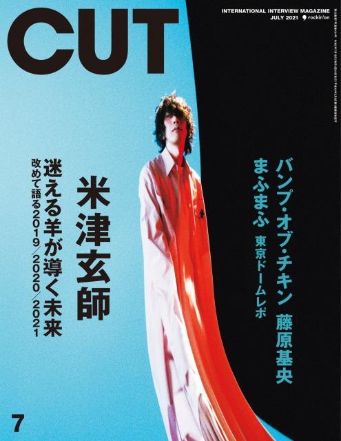 米津玄師が表紙を飾った『CUT』7月号(6月18日発売)の画像