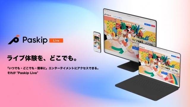 デジタルチケット一体型動画配信プラットフォームサービス『Paskip Live』の提供を開始の画像