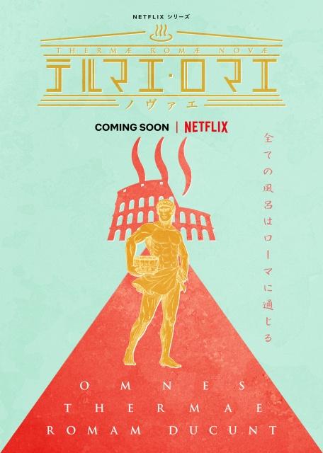 「色の塩梅(あんばい)も素敵」と原作者のヤマザキマリも絶賛。Netflixアニメシリーズ『テルマエ・ロマエ ノヴァエ』ティザーアート公開の画像