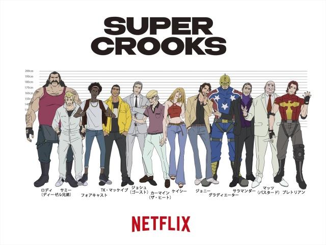 Netflixアニメシリーズ『スーパー・クルックス』キャラクターデザインを初公開の画像