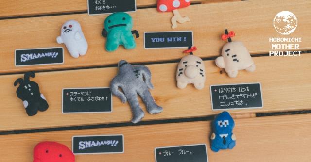 マグネットマスコット(C)SHIGESATO ITOI / Nintendo (C)HOBONICHIの画像