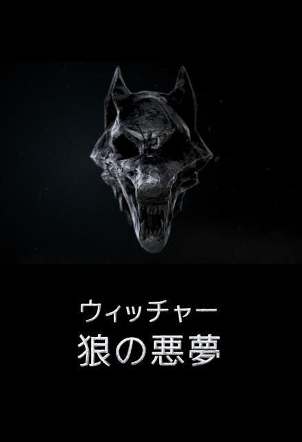 Netflixアニメ映画『ウィッチャー 狼の悪夢』の画像