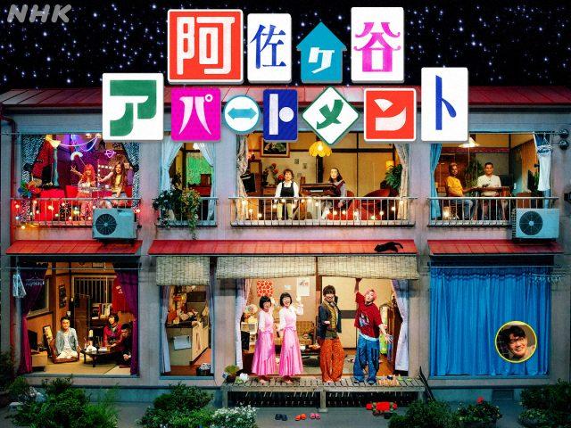 バラエティ番組『阿佐ヶ谷アパートメント』が30日放送(C)NHKの画像